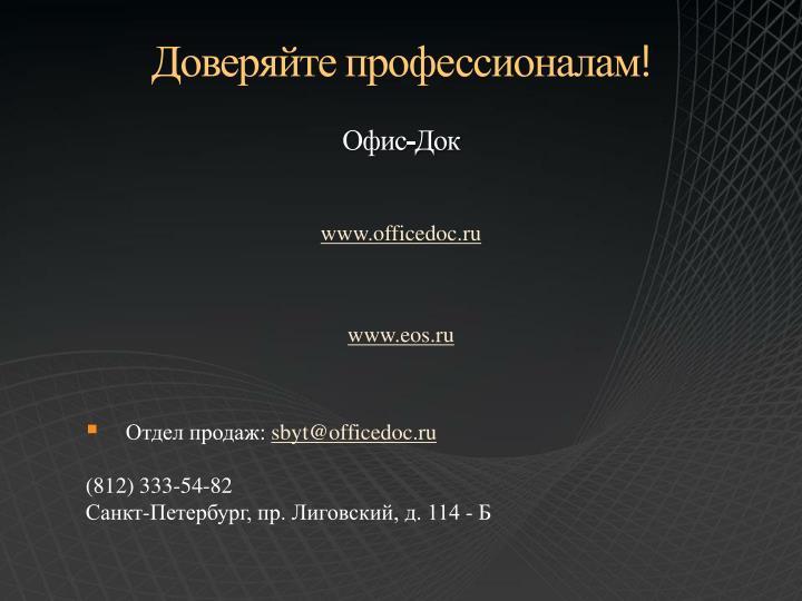 Офис-Док