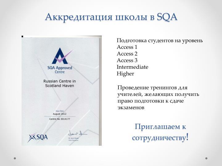 Аккредитация школы в