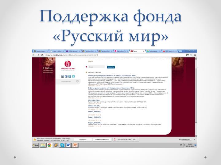 Поддержка фонда «Русский мир»