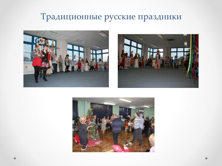 Традиционные русские