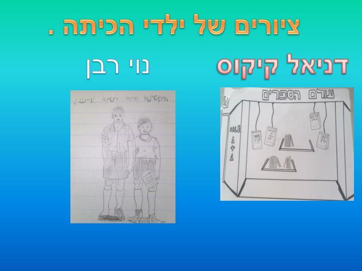 ציורים של ילדי הכיתה .