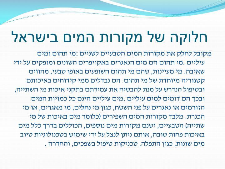 חלוקה של מקורות המים בישראל