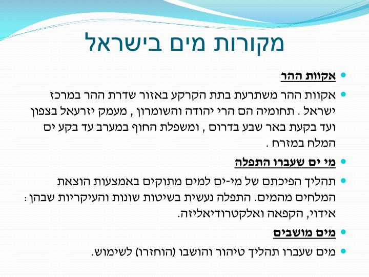 מקורות מים בישראל