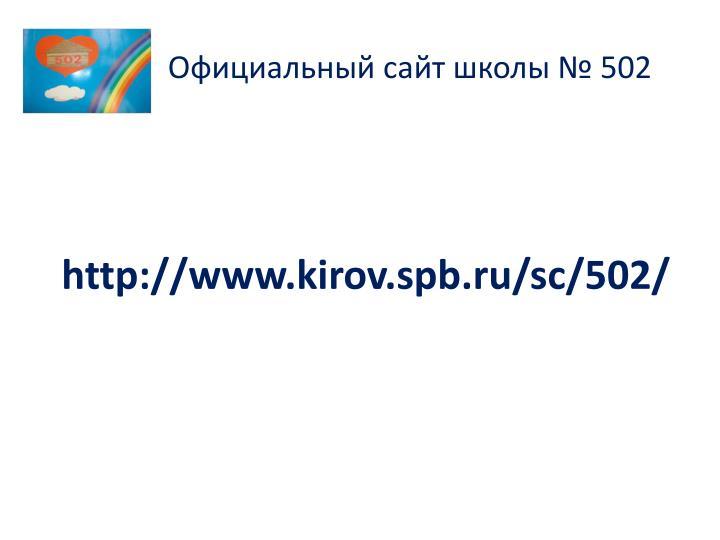 Официальный сайт школы № 502
