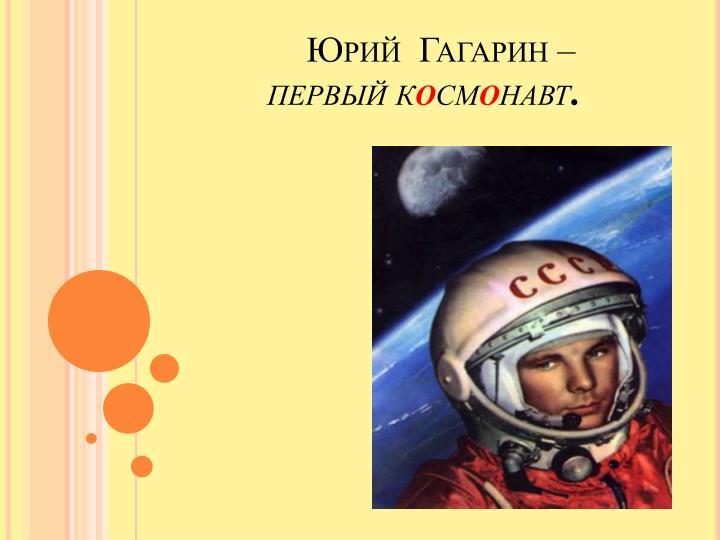Юрий  Гагарин –