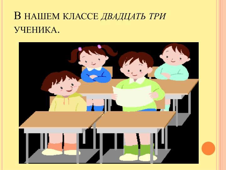 В нашем классе