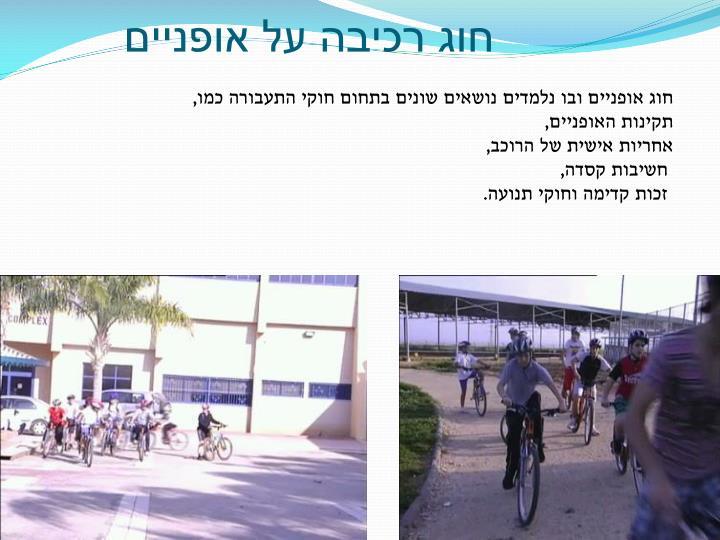 חוג רכיבה על אופניים
