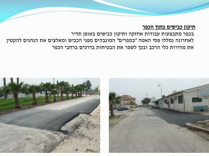 תיקון כבישים בתוך הכפר