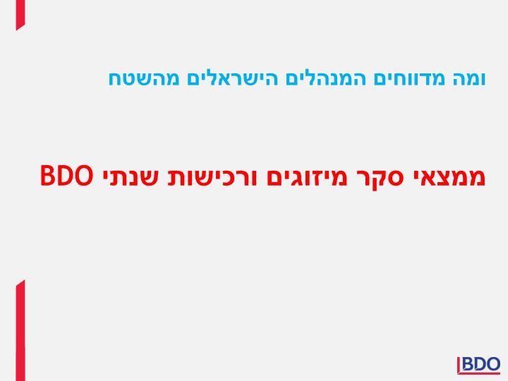 ומה מדווחים המנהלים הישראלים מהשטח