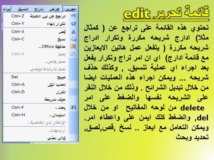 قائمة تحرير