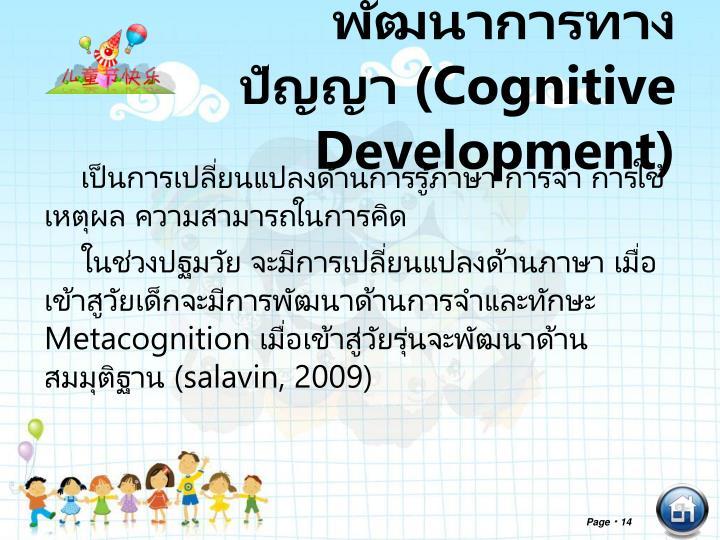พัฒนาการทางปัญญา (