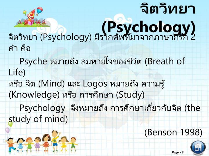 จิตวิทยา (