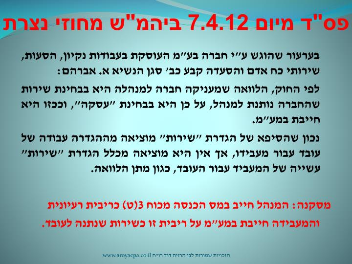 """פס""""ד מיום 7.4.12 ביהמ""""ש מחוזי נצרת"""