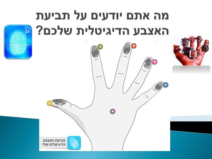 מה אתם יודעים על תביעת האצבע הדיגיטלית שלכם?