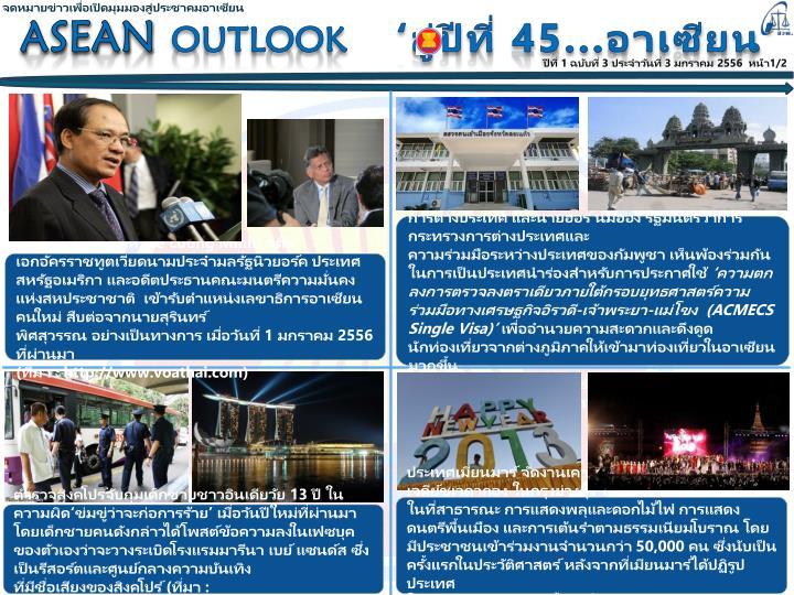 จดหมายข่าวเพื่อเปิดมุมมองสู่ประชาคมอาเซียน