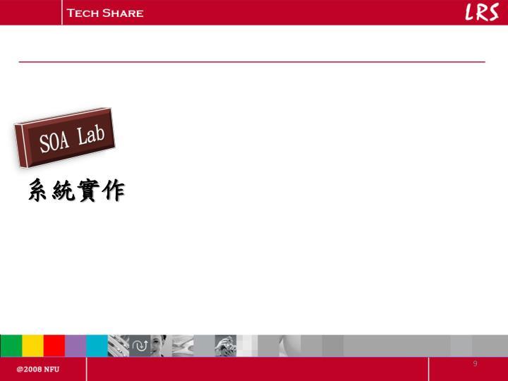 SOA Lab