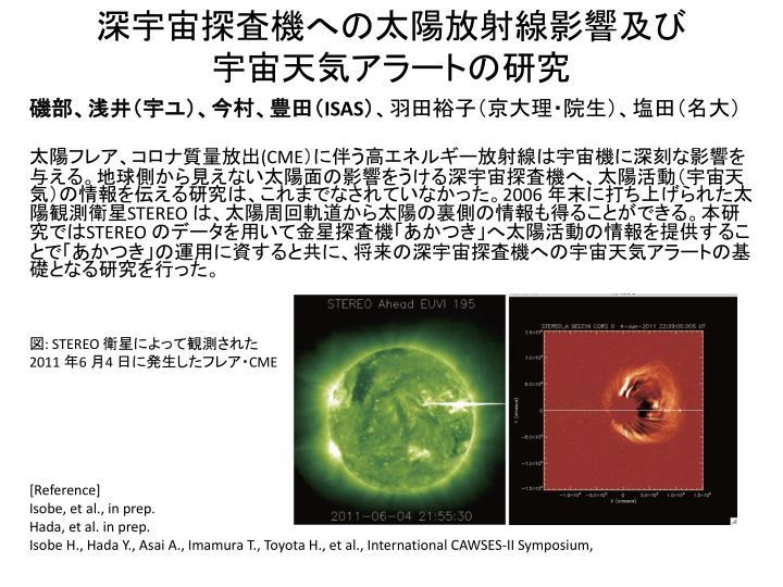 深宇宙探査機への太陽放射線影響