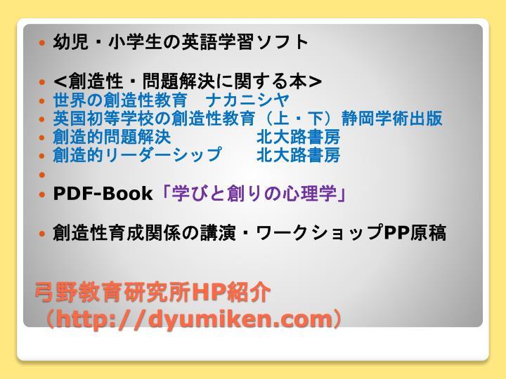 幼児・小学生の英語学習ソフト
