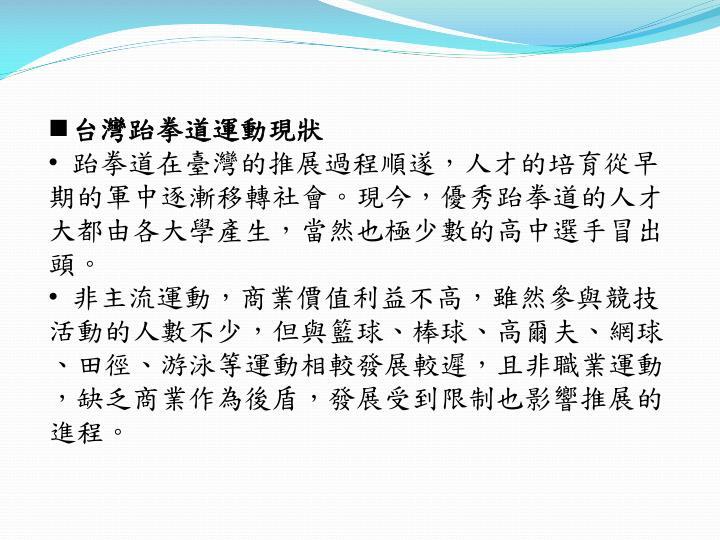 台灣跆拳道運動現狀
