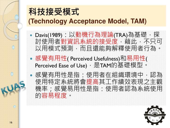 科技接受模式