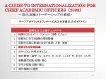 a guide to internationalization for chief academic officers 2008