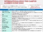 internationalizing the campus a user s guide 2003