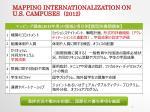 mapping internationalization on u s campuses 2012
