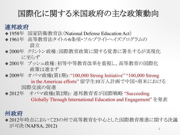 国際化に関する米国政府の主な政策動向