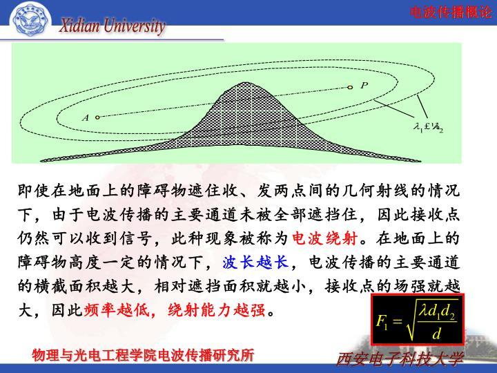 即使在地面上的障碍物遮住收、发两点间的几何射线的情况下,由于电波传播的主要通道未被全部遮挡住,因此接收点仍然可以收到信号,此种现象被称为