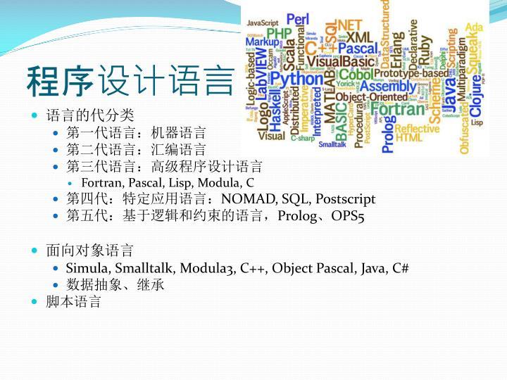 程序设计语言
