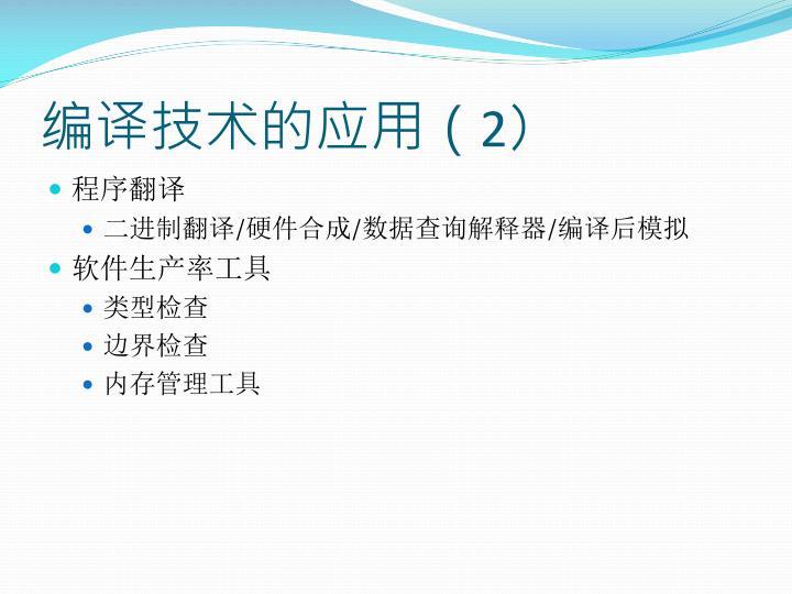 编译技术的应用(