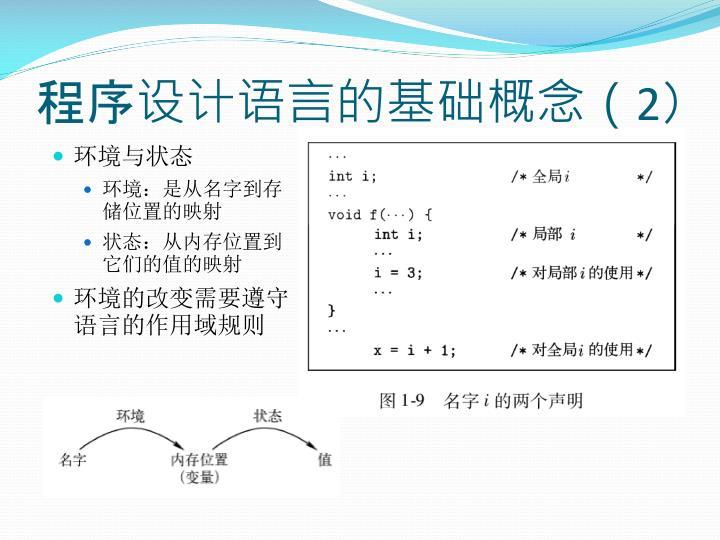 程序设计语言的基础概念(