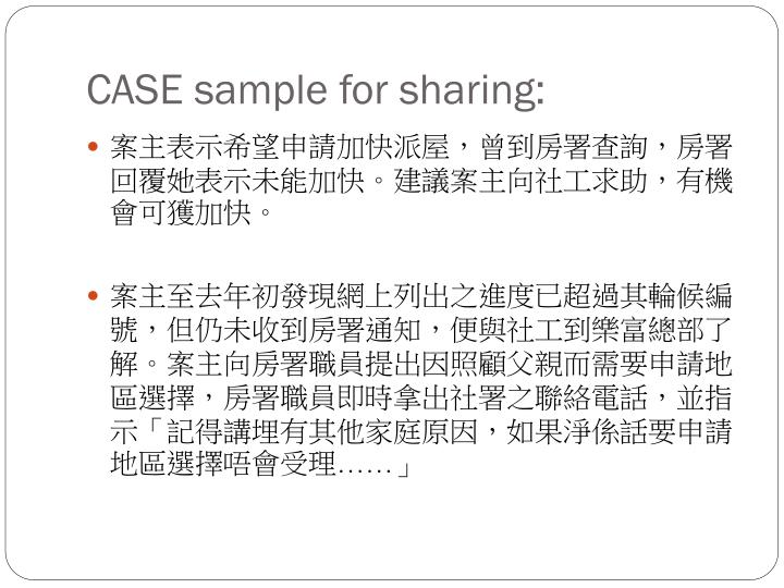 CASE sample for sharing: