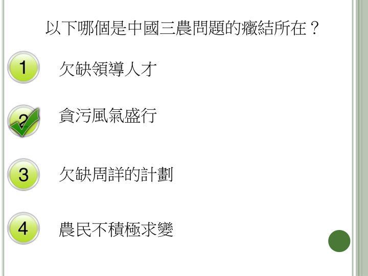 以下哪個是中國三農問題的癥結所在?