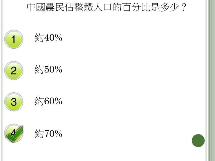 中國農民佔整體人口的百分比是多少?