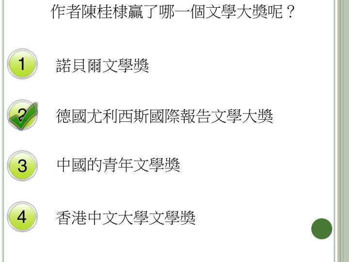 作者陳桂棣贏了哪一個文學大獎呢?