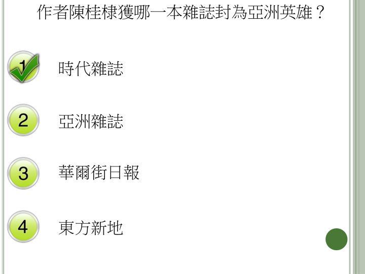 作者陳桂棣獲哪一本雜誌封為亞洲英雄?