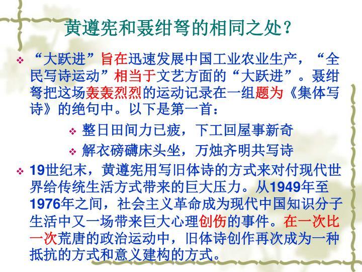 黄遵宪和聂绀弩的相同之处?