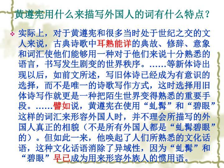 黄遵宪用什么来描写外国人的词有什么特点?