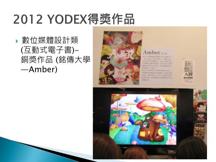 2012 YODEX