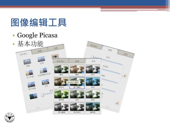 图像编辑工具