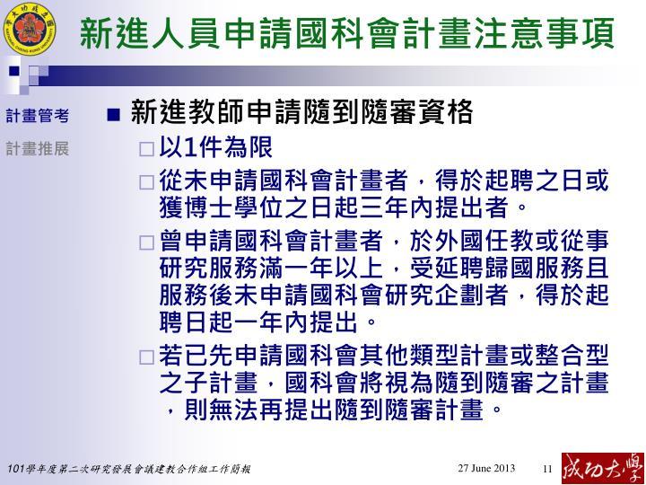 新進人員申請國科會計畫注意事項