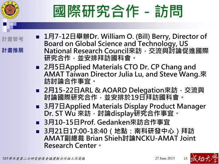 國際研究合作-訪問