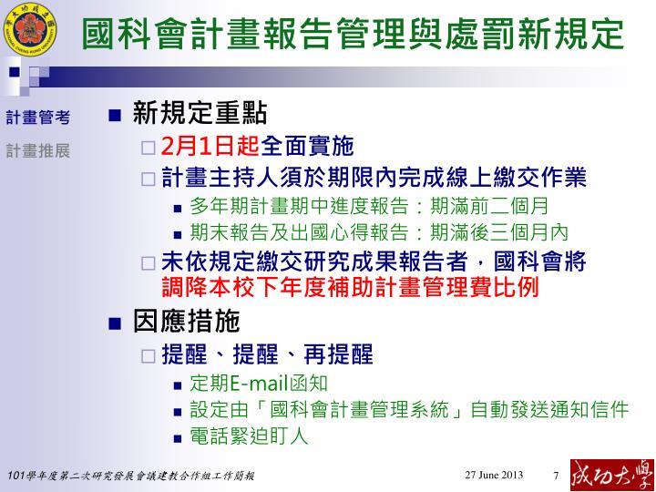 國科會計畫報告管理與處罰新規定