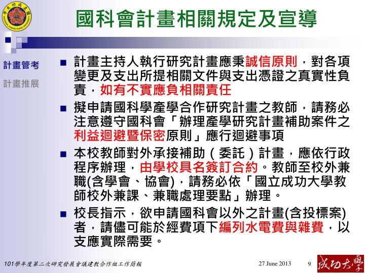 國科會計畫相關規定及宣導
