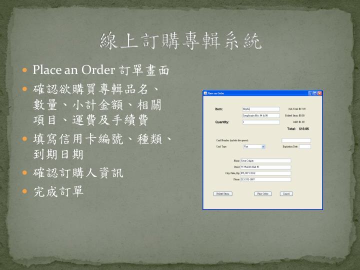 線上訂購專輯系統