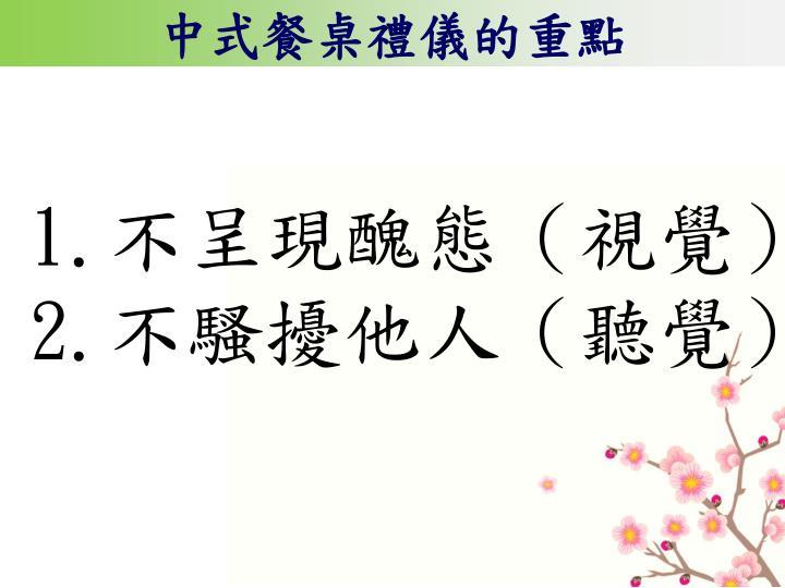 中式餐桌禮儀的重點