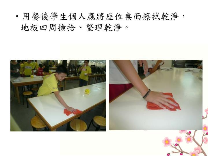 用餐後學生個人應將座位桌面擦拭乾淨,地板四周撿拾、整理乾淨。