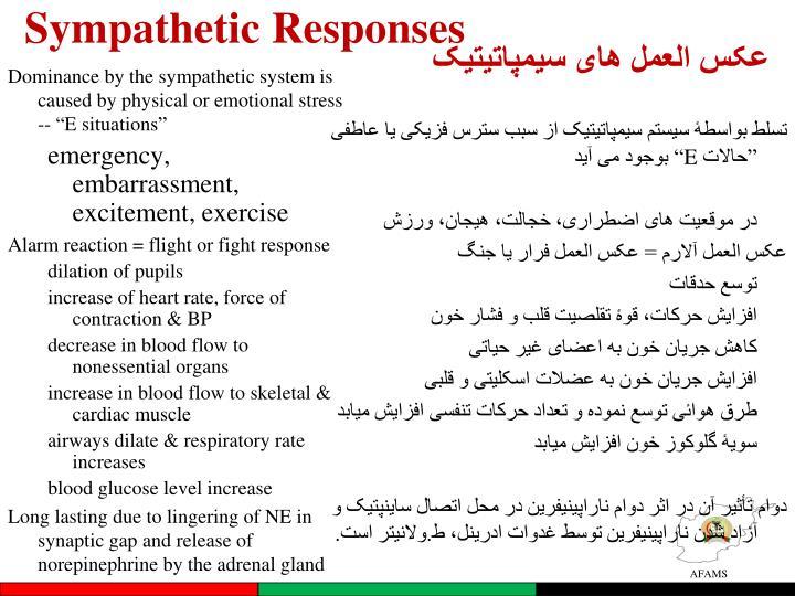 عکس العمل های سیمپاتیتیک