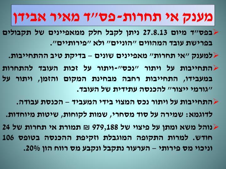 "מענק אי תחרות-פס""ד מאיר אבידן"